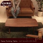 ポイント テーブル 折りたたみ テーブルフォールディングテーブル センター リビング ウォール オークシンプル おしゃれ インテリア