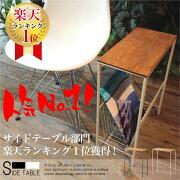 テーブル サイドテーブル ミッドセンチュリーナイトテーブル アンティーク デザイン おしゃれ