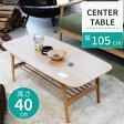 【送料無料】ポイントアップ対象テーブル ローテーブル 北欧 モダンリビングテーブル センターテーブル カフェテーブル 木製収納 棚板 格子 カフェスタイル モダンリビングテーブル