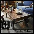 【送料無料】ポイントアップ対象 トロリーテーブル(Sサイズ)テーブル 木製 ローテーブルコーヒーテーブル アンティーク おしゃれ西海岸テイスト おうちカフェ ヴィンテージ レビュー
