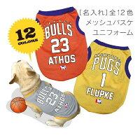 バスケユニフォーム名入れタンクトップ中型犬とフレンチブルドッグとパグ犬服/色全12色