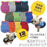 カラフルタンクトップ中型犬とフレンチブルドッグとパグ犬服/色全12色