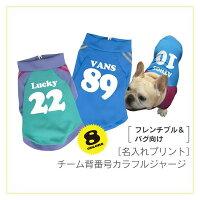 背番号カラフルジャージ/全8色[犬洋服フレンチブルドッグ服パグ服犬服]
