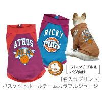 バスケットボールチームカラフルジャージ/全8色[犬洋服フレンチブルドッグ服パグ服犬服]