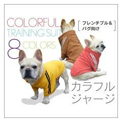 カラフル ジャージ /全8色 [ 犬 洋服 フレンチブルドッグ服 パグ服 犬服 ]【 メール便…