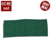 250匁フェイスタオル60枚セット:グリーン(全9色)【無地】【業務用タオル】【両面パイル地】【あす楽対応】【まとめ割】