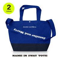 名入れバッグショルダーにも名入れマザーズバッグ2wayトートお名前プリント名入れ可能マザーバッググッズ雑貨送料無料名前入りプレゼント