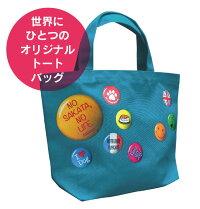 名入れ缶バッチプリント散歩バッグ(小)名入れトートバッグランチバッグ