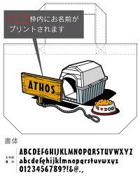 [名入れ]犬小屋お散歩バッグ(小)名入れトートバッグランチバッグ