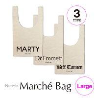 名入れバッグネームマルシェバッグ(大サイズ)お名前やメッセージをプリント!ショッピングバッグや散歩バッグ、エコバッグとして大活躍出産祝いのプレゼントとしても♪メール便送料無料