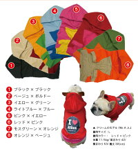 [名入れ]アイラブパーカー/全8色中型犬とフレンチブルドッグとパグ犬服/色全20色
