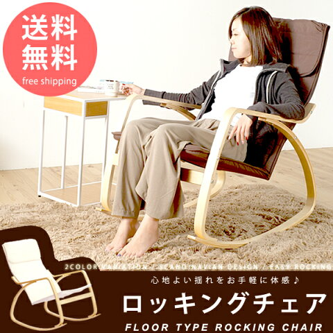 ロッキングチェアー(リラックスロッキングチェア 椅子 イス いす チェアー チェア 肘掛け椅子パーソナルチェア チェアー 1人掛け 一人掛け リラックスチェア) 送料込み 北欧 ギフト 送料無料