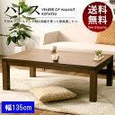 家具調コタツ パレス ウォールナット突板 長方形 135×80cm ギフト 送料無料