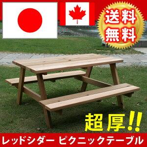 レッドシダーピクニックテーブル OHPM-105【送料無料【10P26Mar16】 木製 セッ…