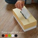 ティッシュケース ボークス用【BLOCKS】(ティッシュケース インテリア小物 おしゃれ お洒落 カフェ 木製 国産 ブラック オレンジ ブラウン ホワイト ライトグリーン) 送料無料 おしゃれ