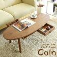 【送料無料】オーバル 木製 センターテーブル ウォールナット Coln【コルン】幅110cm(テーブル ローテーブル リビングテーブル)送料無料 ギフト