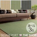 川島織物セルコン タイルカーペット(ユニットラグ)ジャパンライン(6枚入)【送料無料】UR1477