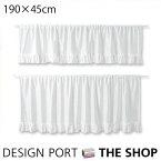 【既製カフェカーテン】 ウォッシャブル・ミラー ルシェ 約190CM×45CM(1枚)【川島織物セルコン】DH1210D