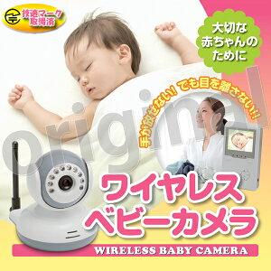 モニター 赤ちゃん ボイスオン ワイヤレス デジタル ワイヤレスベビーモニター