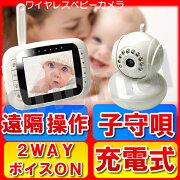モニター ボイスオン デジタル ワイヤレスベビーモニター