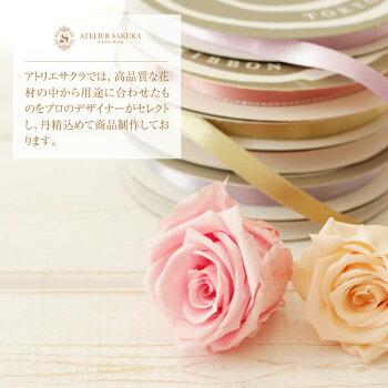 送料無料お得!プリザーブドフラワー手作りキット〜お家でプリザレッスン〜花教室の花材です。