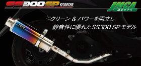 BEAMSG165-06-000PCX1252014~New!SS300ヒートチタンSPビームスマフラー