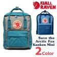 FJALLRAVEN Save the Arctic Fox kanken Mini(フェールラーベン カンケン バッグ ミニ)2色展開16FW-I