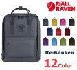 FJALLRAVEN Re-Kanken(フェールラーベン カンケン バッグ)12色展開16FW-I