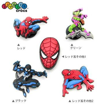 JIBBITZ SPIDERMAN(ジビッツ スパイダーマン)5色展開【クロックス アクセサリー】