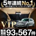 FF21S イグニス 車 カーテン 車用 サンシェード フロント用 日...