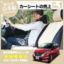 NISSAN 日産 新型セレナC27N27系&ハイブリッド かわいいシートカバー ベージュチェック おしゃれで人気のデコテリア 車内の可愛いコー…