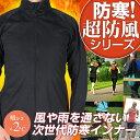 ★秋冬のジョギングにおすすめのウェア レディース メンズ共用 防風防寒...