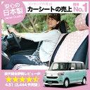 DAIHATSU ダイハツ ムーヴキャンバスLA800S系 かわいいシートカバー 水玉ピンク おしゃれで人気のデコテリア 車内の可愛いコーディネー…