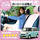 DAIHATSU ダイハツ ムーヴキャンバスLA800S系 全年式対応 かわいいシートカバー 水玉ピンク おしゃれで人気のデコテリア 車内の可愛い…
