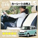 DAIHATSU ダイハツ ムーヴキャンバスLA800S系 かわいいシートカバー ベージュチェック おしゃれで人気のデコテリア 車内の可愛いコーデ…