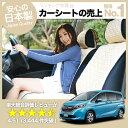 シートカバー 新型 フリード GB5/8系 フリード+ かわいい ベージュチェック おしゃれで人気のデコテリア HONDA ホンダ 車内の可愛いコ…