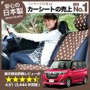シートカバー ルーミー M900A/M910A系 かわいい 水玉チョコ おしゃれで人気のデコテリア TOYOTA トヨタ 車内の可愛いコーディネート 内…