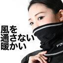 【バイク乗りが認めた】ブランド名:FIXFIT 過酷な条件下で使える防水防風ネックウォーマー 男女兼用 通...