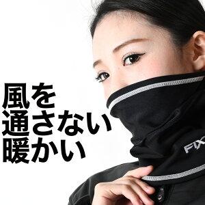 【スノーボーダーも愛用】ブランド名:FIXFIT 過酷な条件下で使える防水防風ネックウォーマー 男女兼用 通勤通学に人気 自転車やロードバイクの防寒にも メンズ レディース 肌に優しいトリ