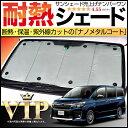 80系 ヴォクシー サンシェード 車用カーテン 吸盤 フロント用 新型...