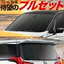 モビリオ スパイク GK1/2系 カーテン サンシェード 車中泊 グ...