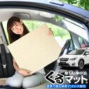【GW特別ポイント9倍】【お得2個】 車マット スバル XV GP7/G...