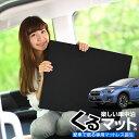 【GW特別ポイント9倍】【お得2個】 車マット スバル XV GT7 ...