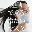 【お得な3色セット】運動できる冷たい・ひんやりマスク 日本製 呼吸が苦しくない レイヤーマスク 在庫あり 【夏 夏用 冷感 マスク 涼しい ひんやり 接触冷感 アイスコットン 生地 洗える スポーツマスク サージカル N95 抗菌防臭 耳が痛くならない 息苦しくない】Lot-NO01