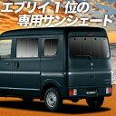 【限定550円クーポン】 エブリィ ワゴン バン DA17系 カーテ...