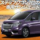 【限定550円クーポン】 ステップワゴン RP1/5系 スパーダ対応...