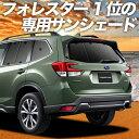 【限定550円クーポン】 新型 フォレスター SK9/SKE型 カーテ...