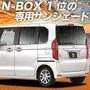 【今買うとP11倍+100円引】 新型 N-BOX N BOX カスタム JF3/4...