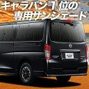 【特典たっぷり500円引】 NV350 キャラバン E26系 カーテン ...