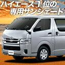 【GW特別クーポン+500円】 ハイエース 200系 カーテン サンシ...